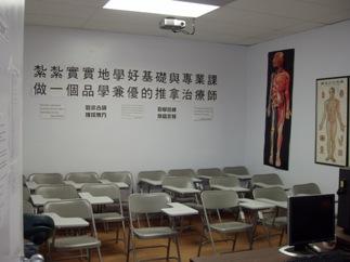 Classroom of Massage Program