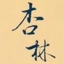 http://www.sotcm.com/xinglinforum/IMG_1837.JPG